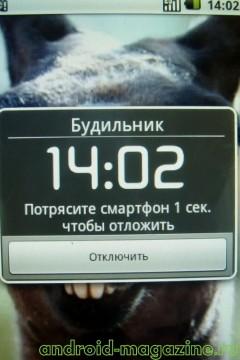Будильник Xtreme для android