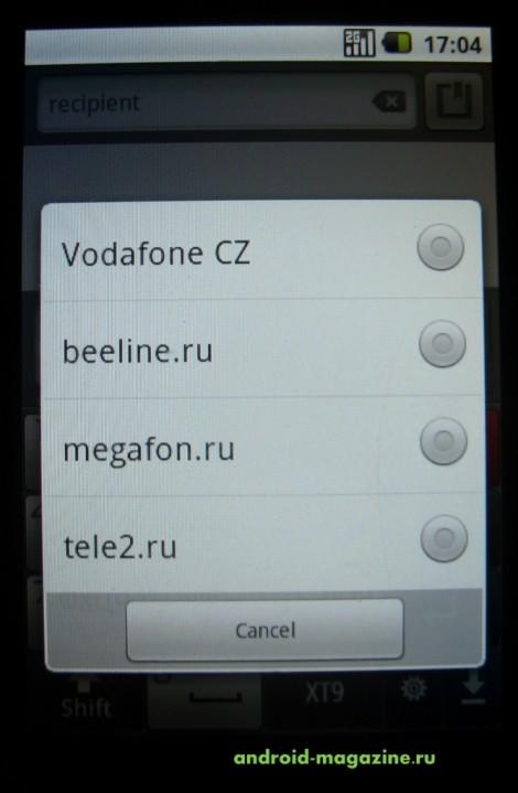 Free SMS Sender - Выбор мобильного оператора
