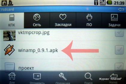 """Выбираем файл, например """"Winamp_0.9.1.apk"""""""