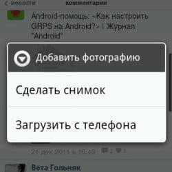 ВКонтакте для Android версия 2.1