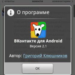 Официальное приложение ВКонтакте для Android 2.1