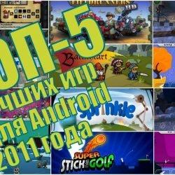 Топ-5 лучших игр для Android 2011 года