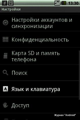 Как переключить клавиатуру в Android