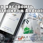 Как настроить интернет в Android?