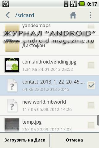 Как сохранить конаткты в Android (10)