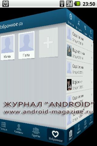 Как сохранить конаткты в Android (2)