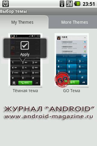 Как сохранить конаткты в Android (3)