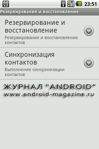 Как сохранить конаткты в Android (7)