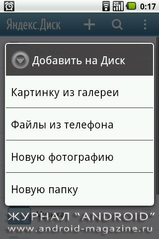 Как сохранить конаткты в Android (9)