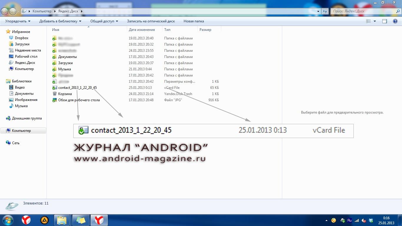 Как сохранить конаткты в Android