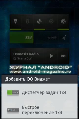 Как закрыть приложение в Android (1)