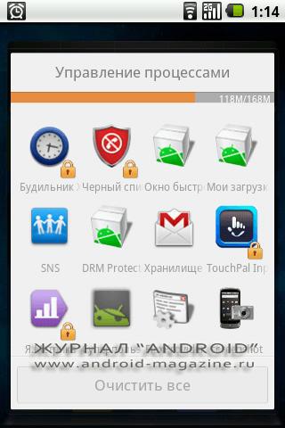 Как закрыть приложение в Android (3)