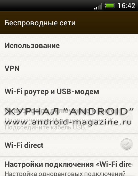 Как сделать точку доступа Wi-Fi в Android 4 (2)