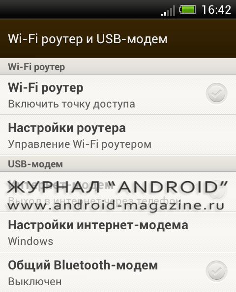 Как сделать точку доступа Wi-Fi в Android 4 (3)