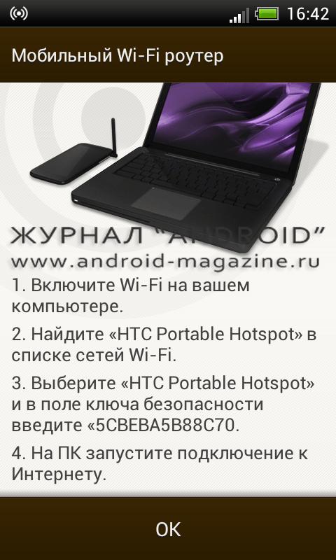 Как сделать точку доступа Wi-Fi в Android 4 (5)