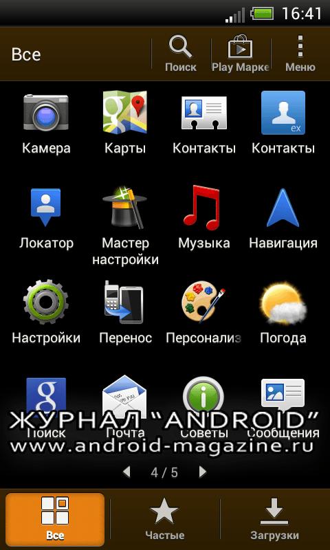 Как сделать точку доступа Wi-Fi в Android 4