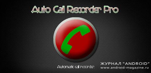 auto-call-recorder