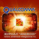 Qualcomm  не представит новый 8-ядерный процессор в этом году
