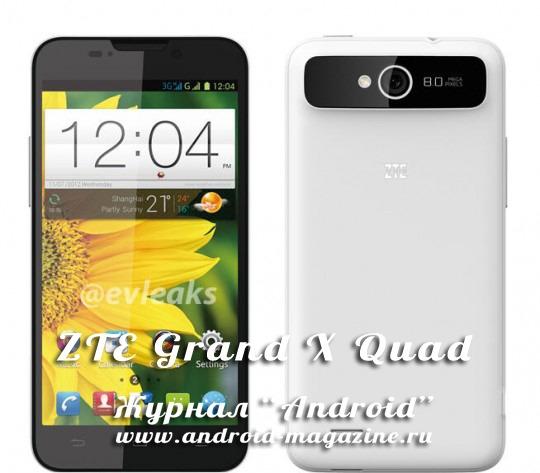 ZTE Grand X Quad