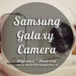 Краткий обзор камеры Samsung Galaxy Camera Wi-Fi