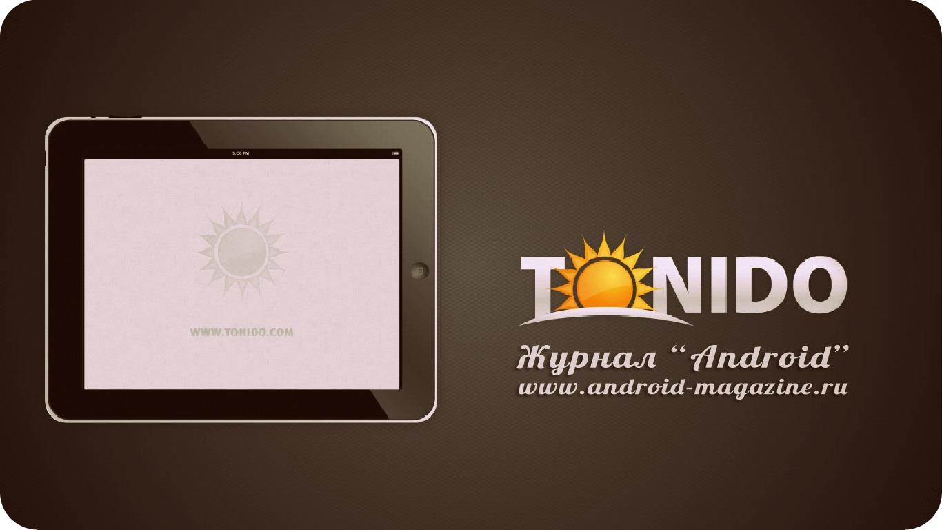 Tonido_Logo