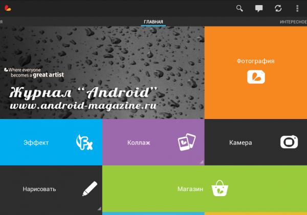 PicsArt - фотостудия для Android (1)