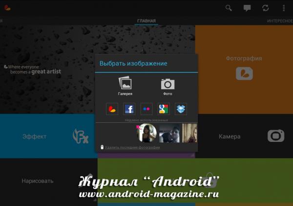 PicsArt - фотостудия для Android (2)
