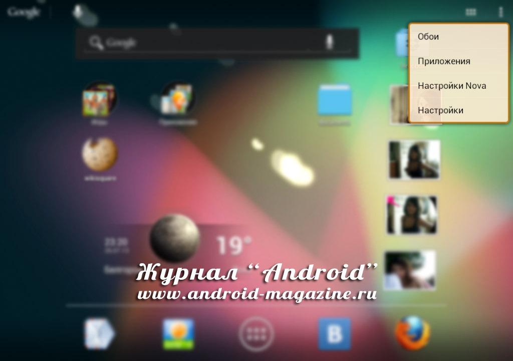 Как установить живые обои в Android (3)