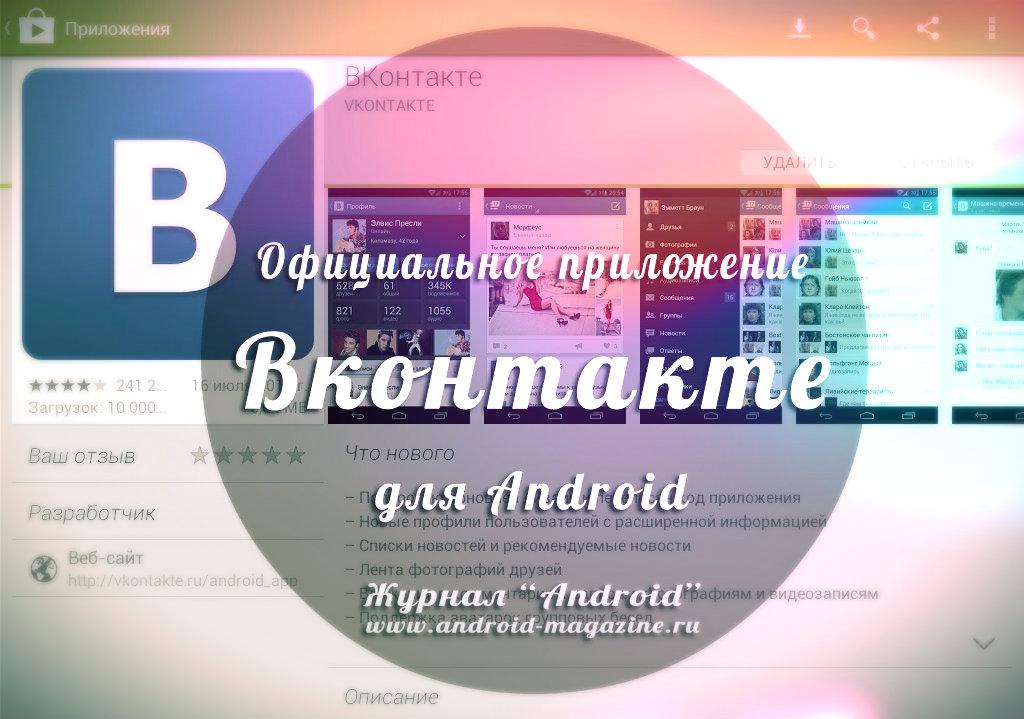 Официальное приложение Вконтакте для Android