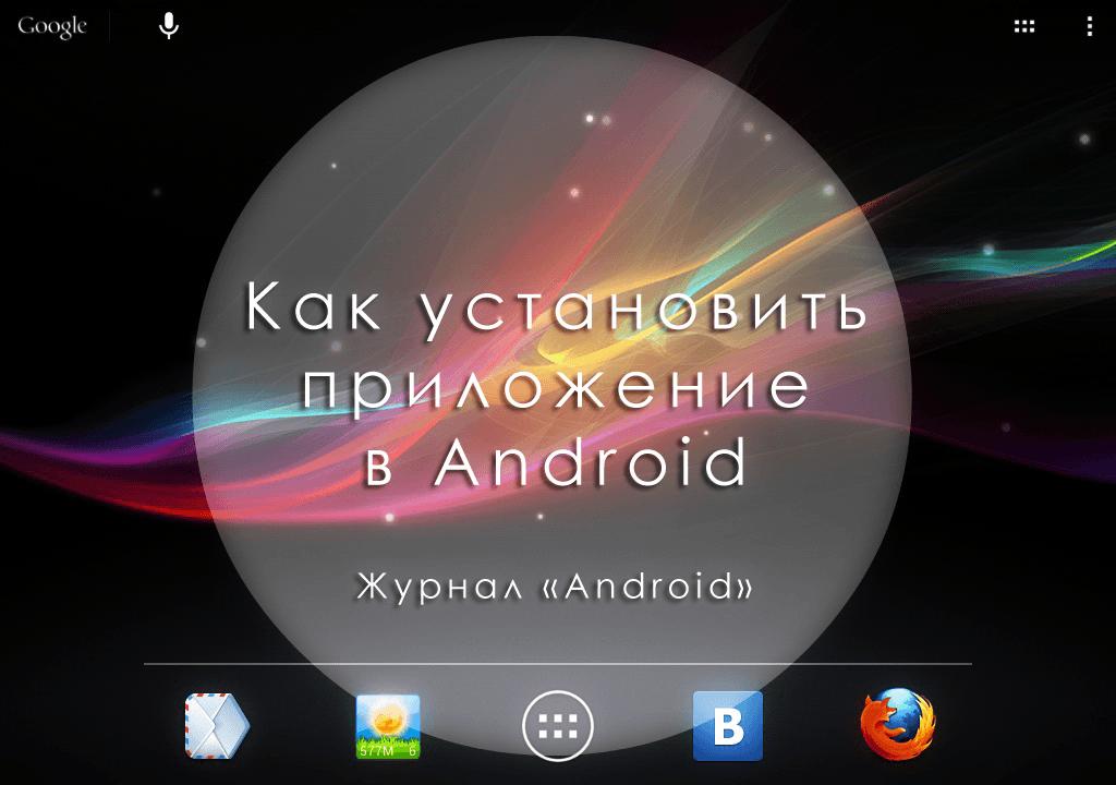 Как установить приложение в Android