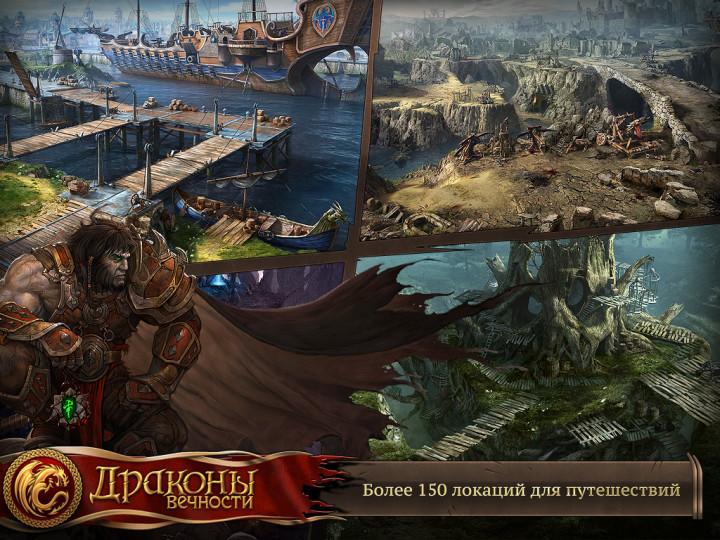Драконы Вечности - дополнительный скриншот (1)