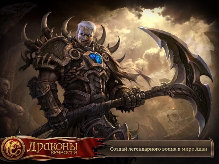 Драконы Вечности - дополнительный скриншот (2)