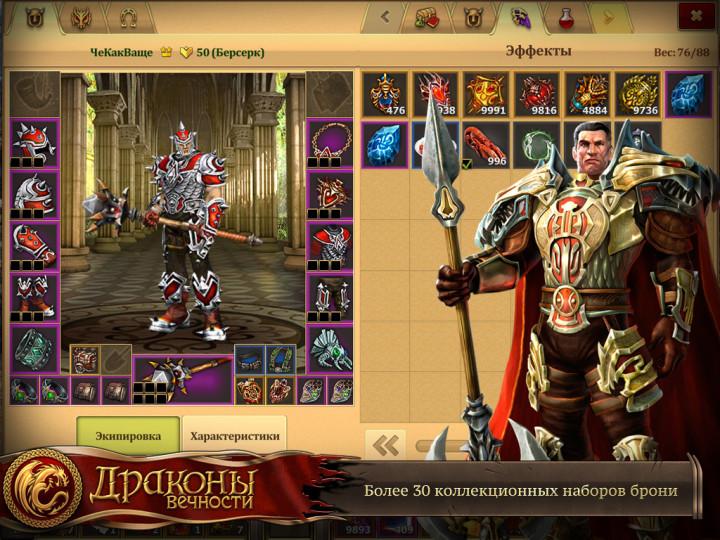 Драконы Вечности - дополнительный скриншот (4)