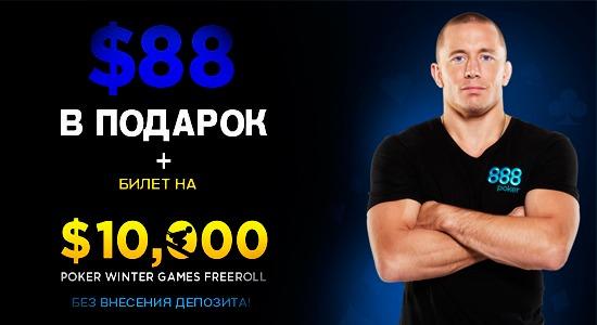 bonus_888poker