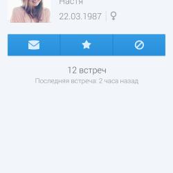 Приложение Propeller: социальная сеть без Интернета