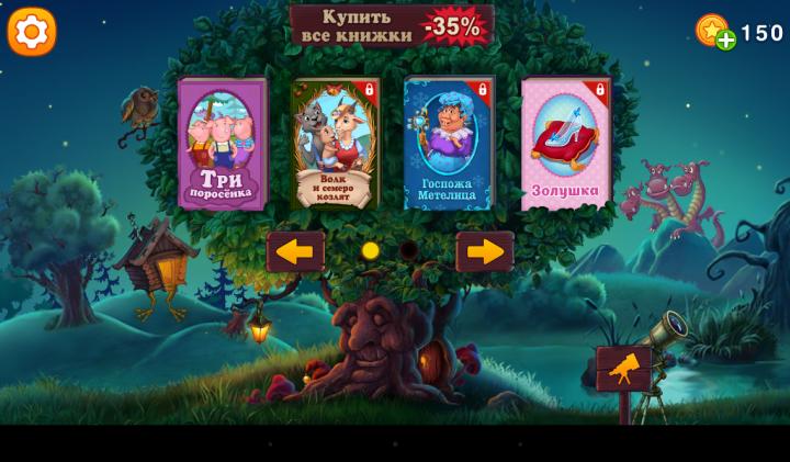 Сказки Волшебного Леса (1)