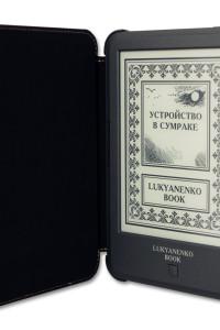 ОNYX Lukyanenko Book – фантастический «фанбук» Сергея Лукьяненко