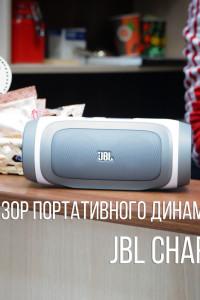 Полный Обзор JBL Charge