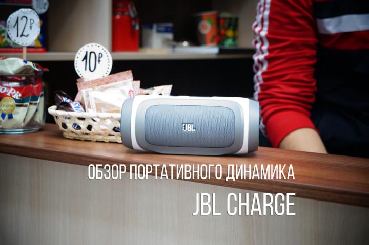 JBL Charge (1)