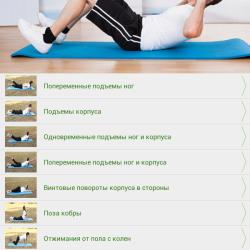 Приложение «Моя спина» – приложение для тех, кто заботится о своем здоровье