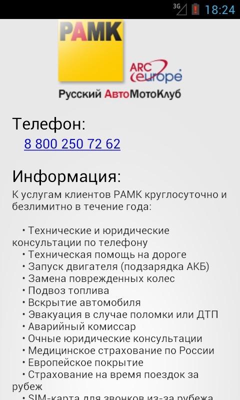 Мобильное приложение РАМК для Android: техпомощь за 60 секунд!