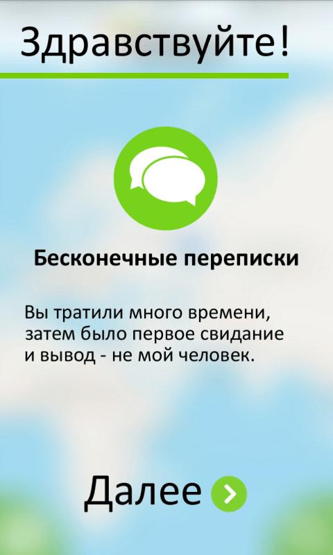 приложения для знакомств на андройд