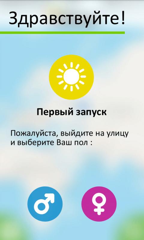 приложение для знакомств казахстан