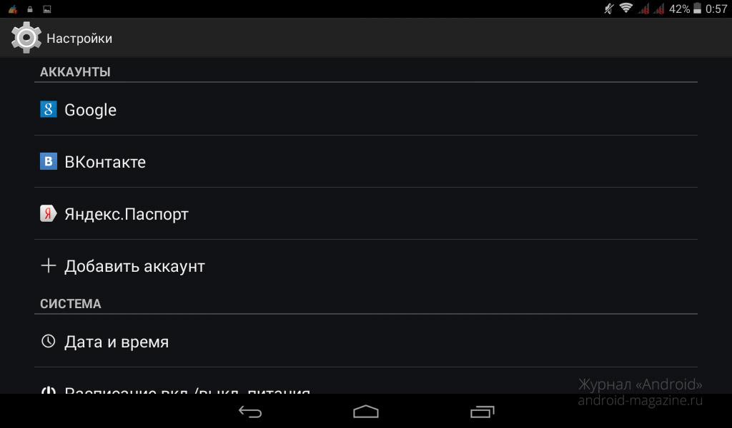 В android есть так называемый безопасный режим.