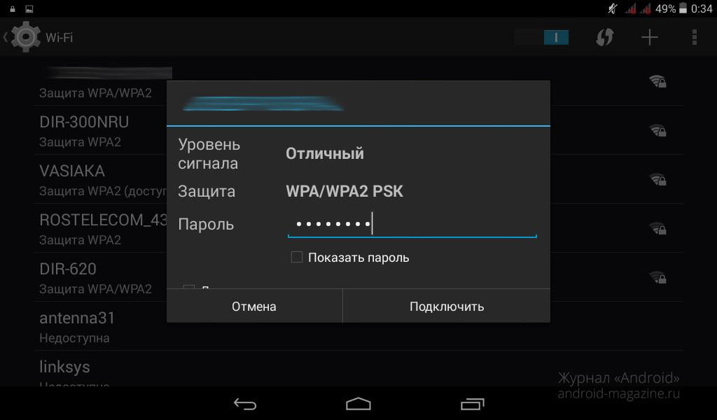 как настроить wifi (3)