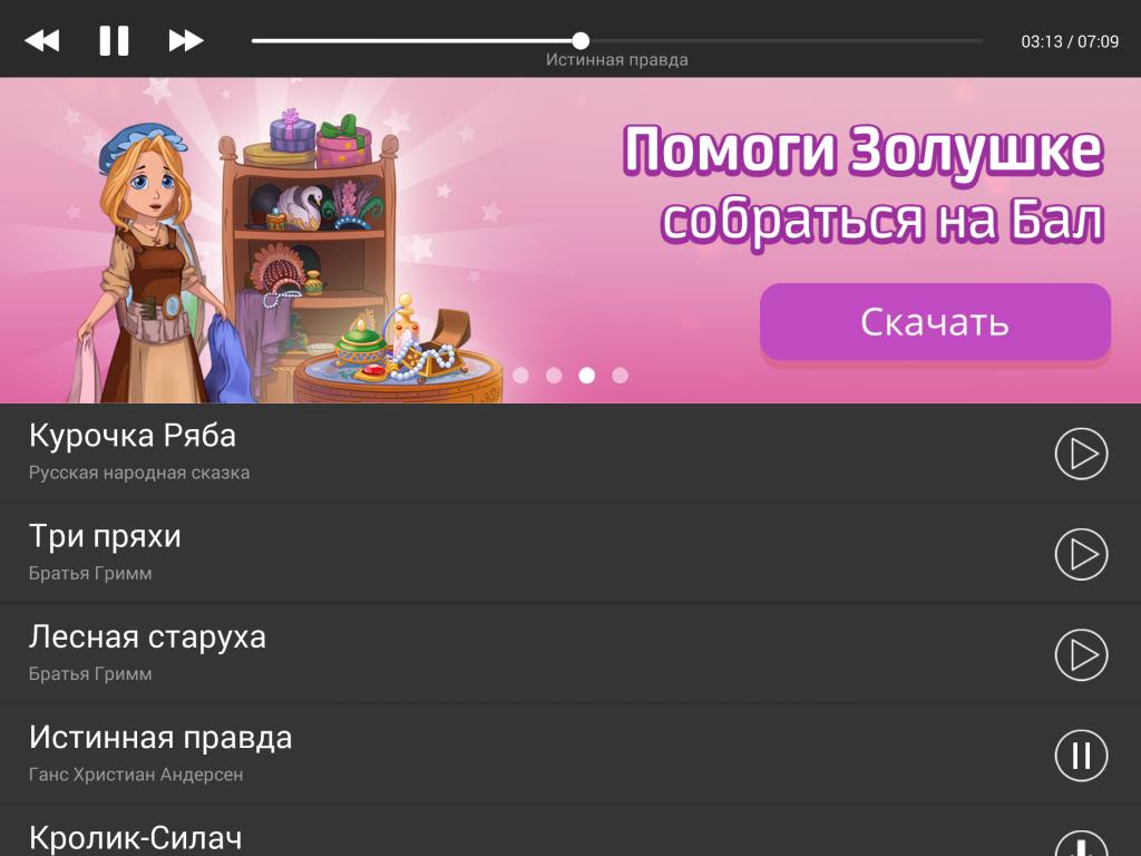 2_audioplay