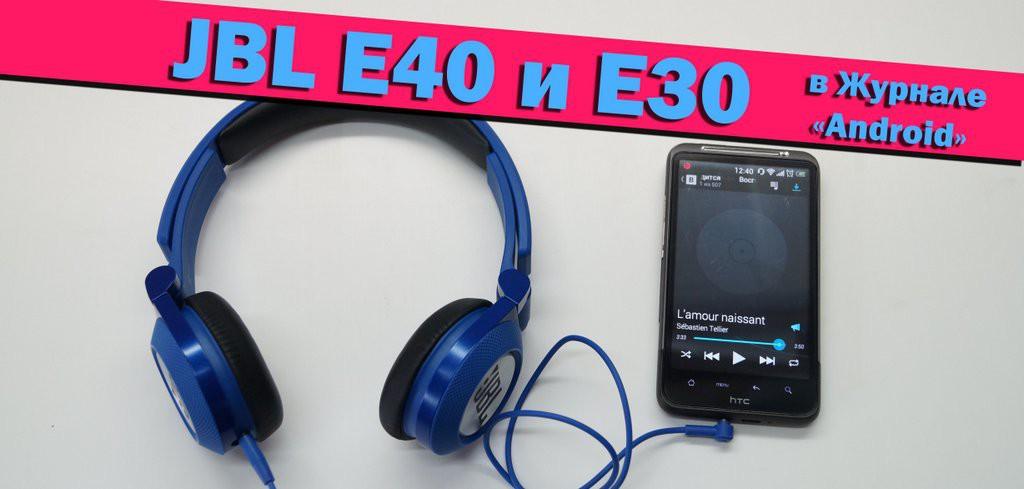 JBL E30 (1)