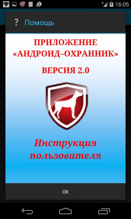 Андроид-охранник (1)