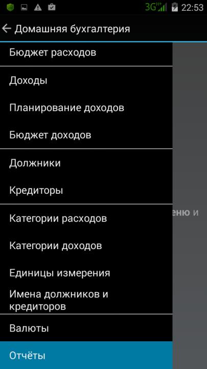 """""""Домашняя бухгалтерия"""" - незаменимый финансовый помощник"""