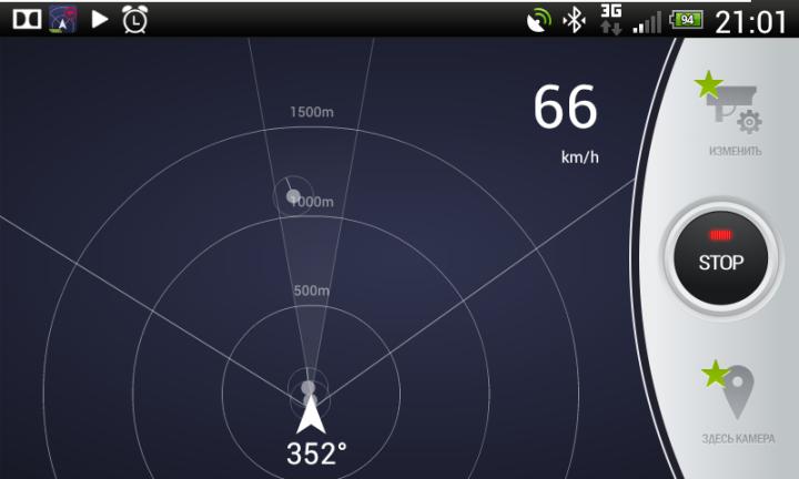 GPS АнтиРадар (5)